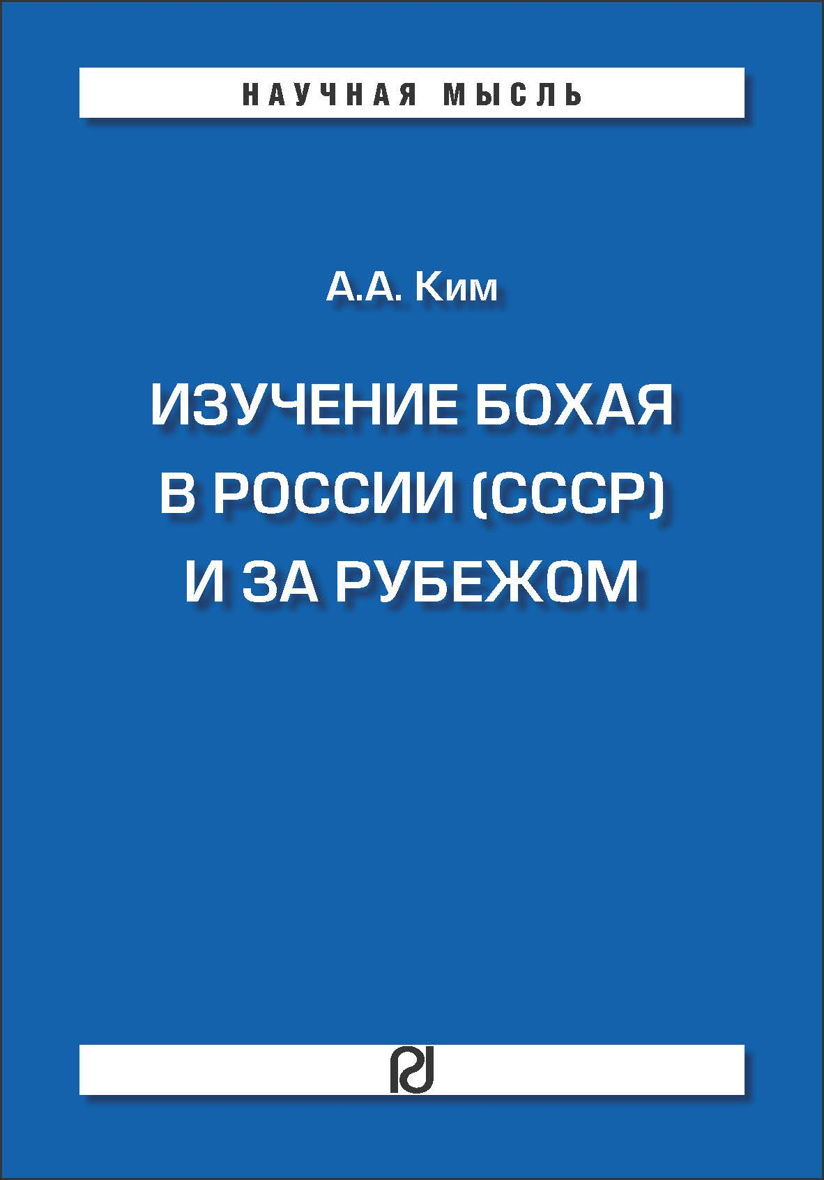 The studies of Bohai in Russia (USSR) and abroad