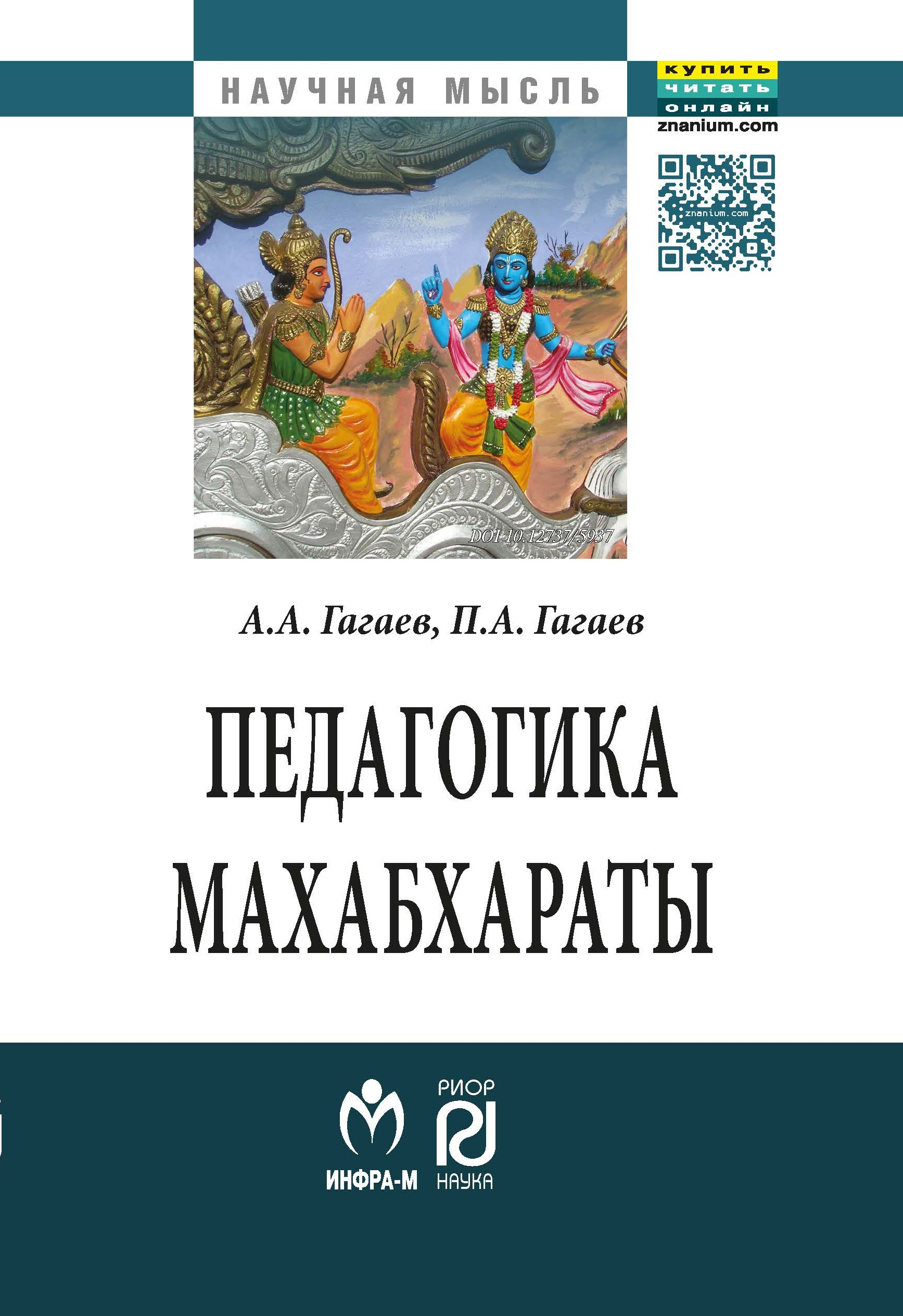 The Mahabharata pedagogy