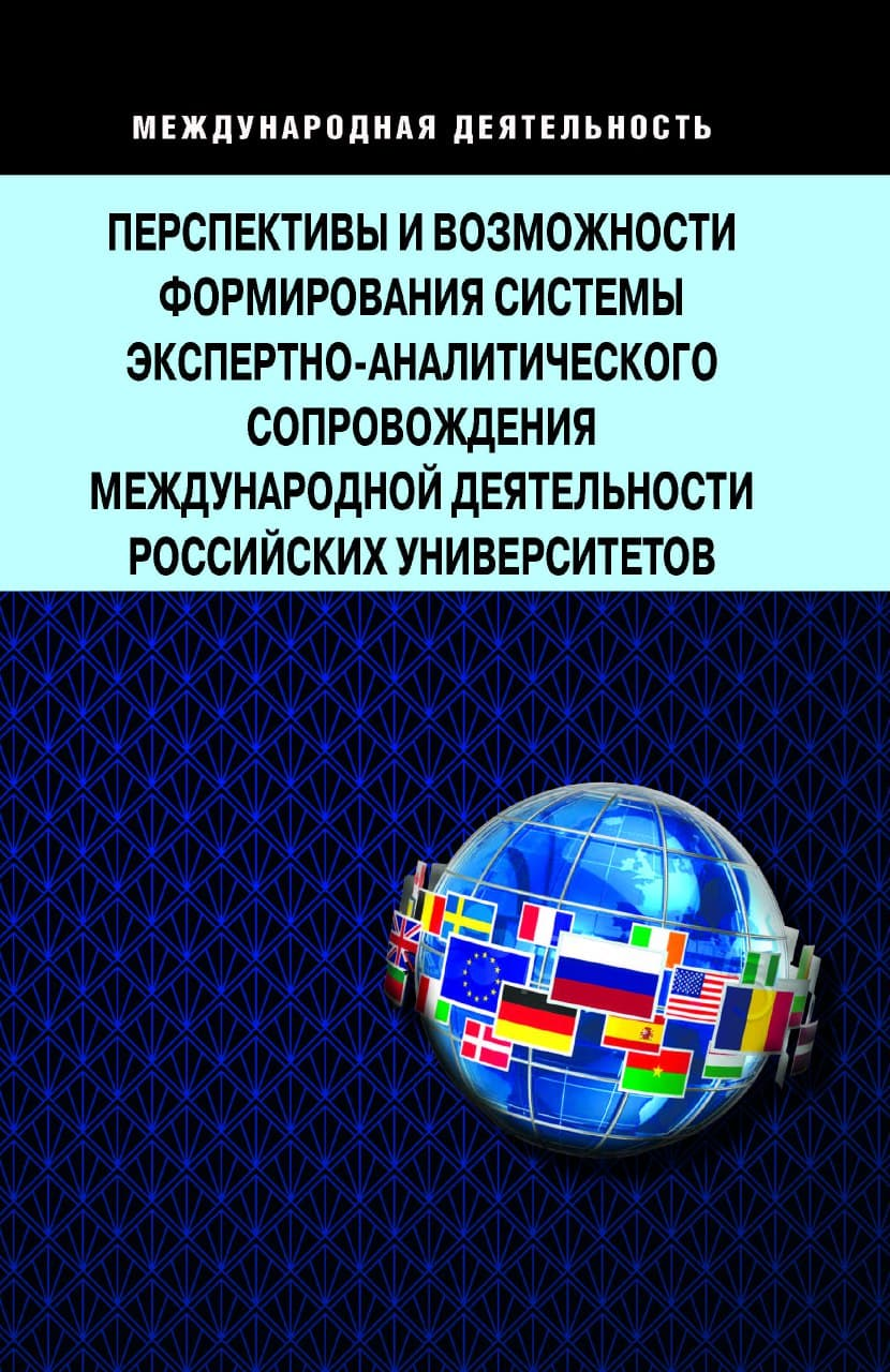 Prospects and opportunities of an expert and analytical support system forming for international activities of Russian universities