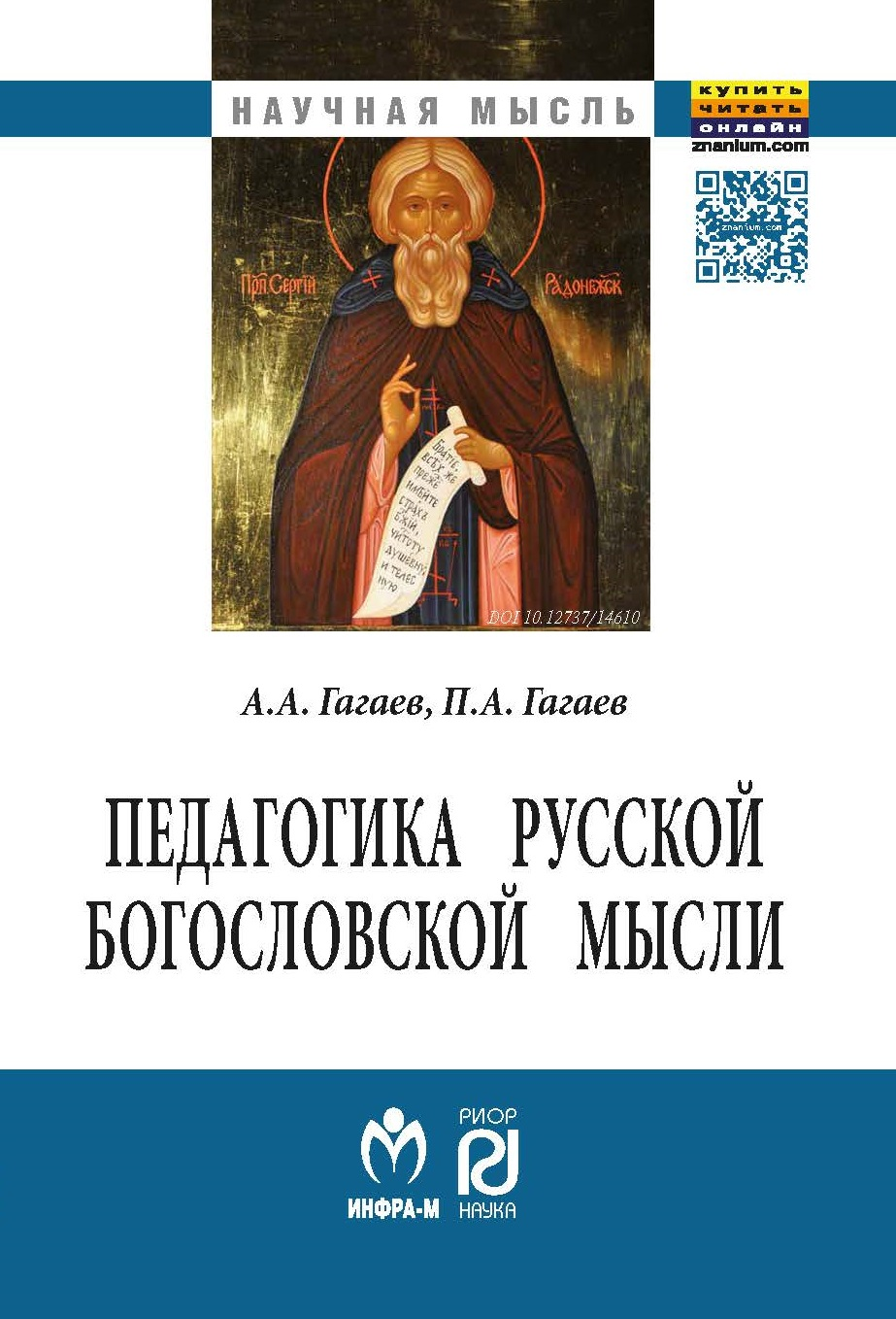 Pedagogy of Russian theological thought. The 2nd ed.