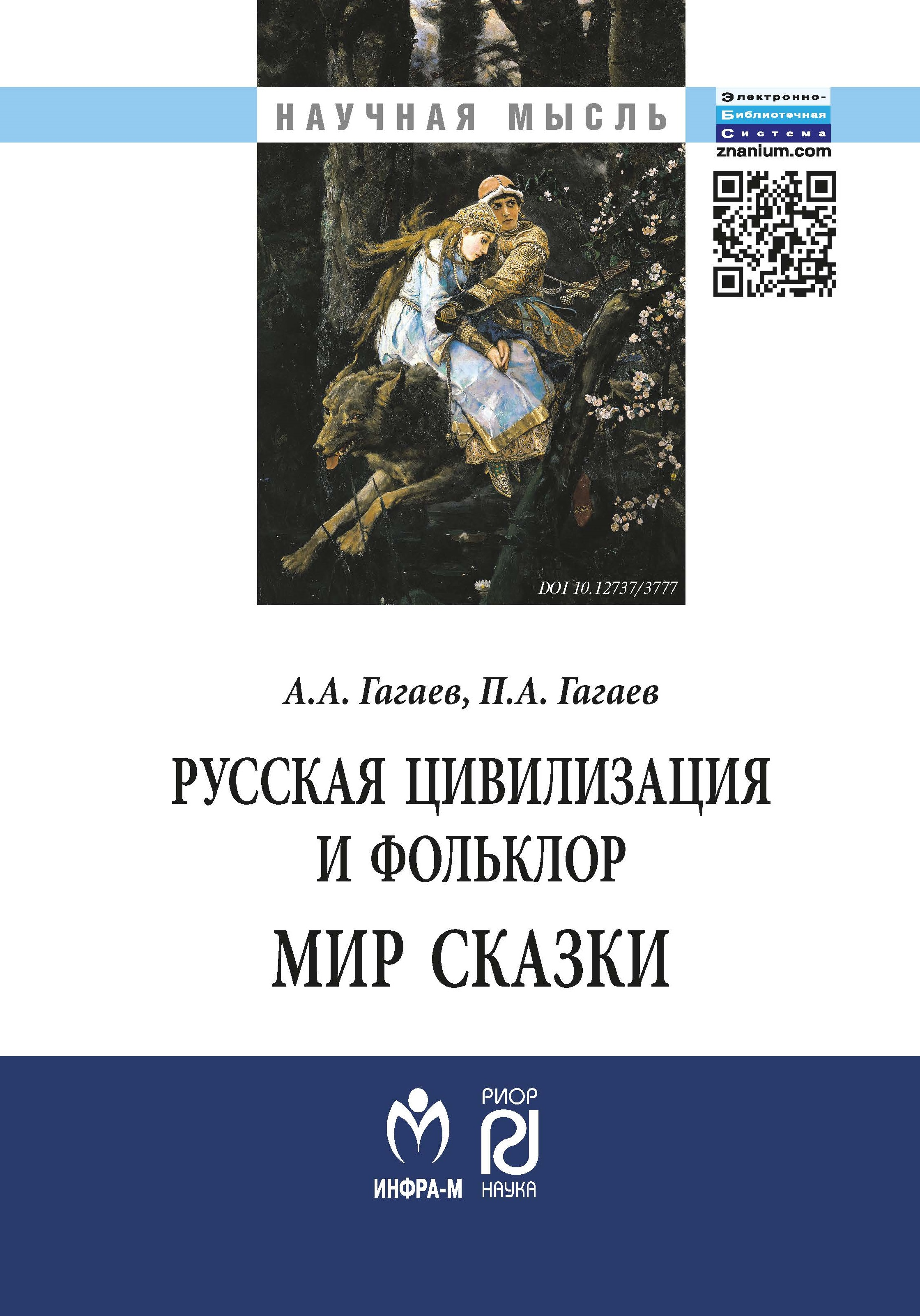 Russian civilization and folklore.  Fairy tale world