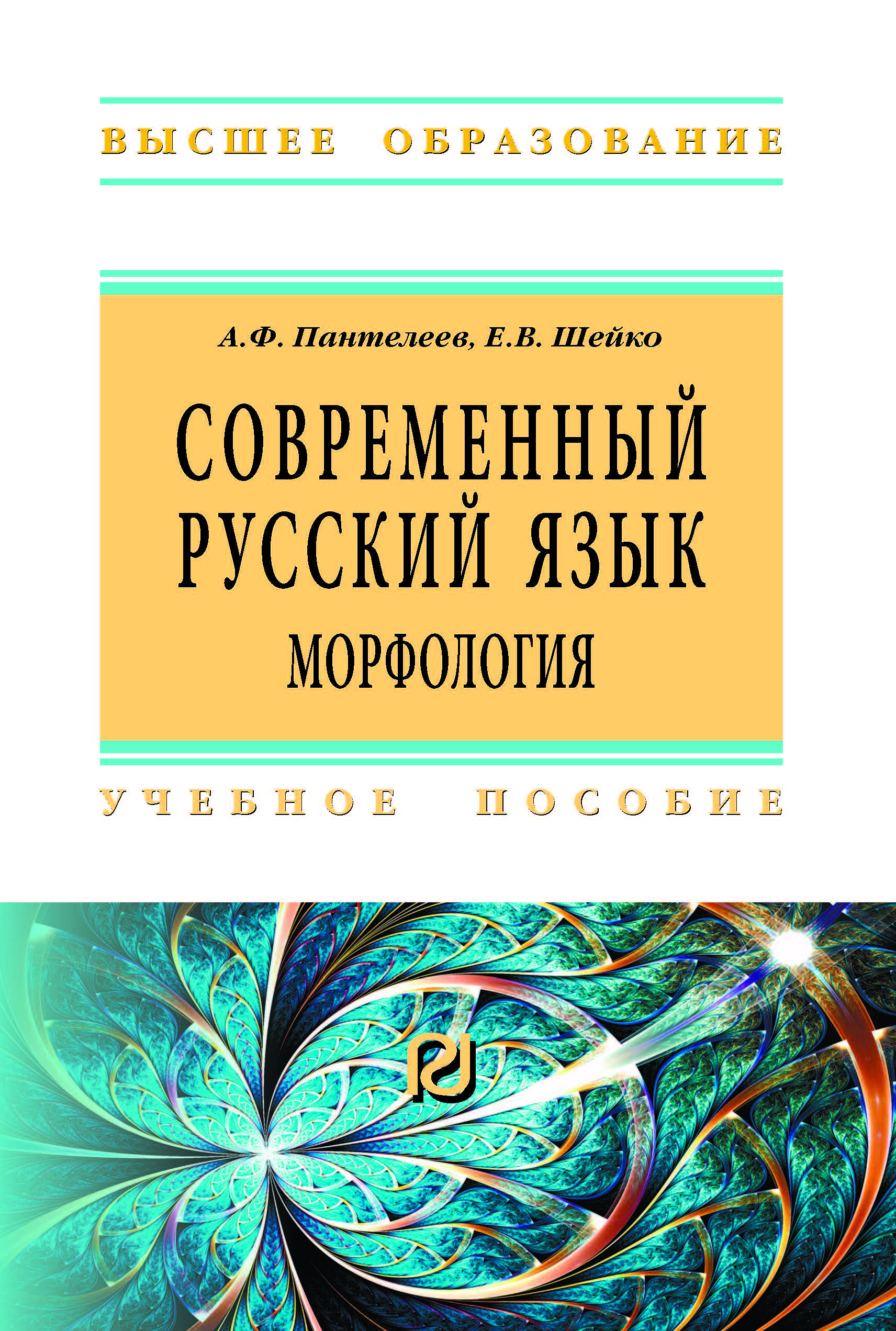 Modern Russian language: Morphology