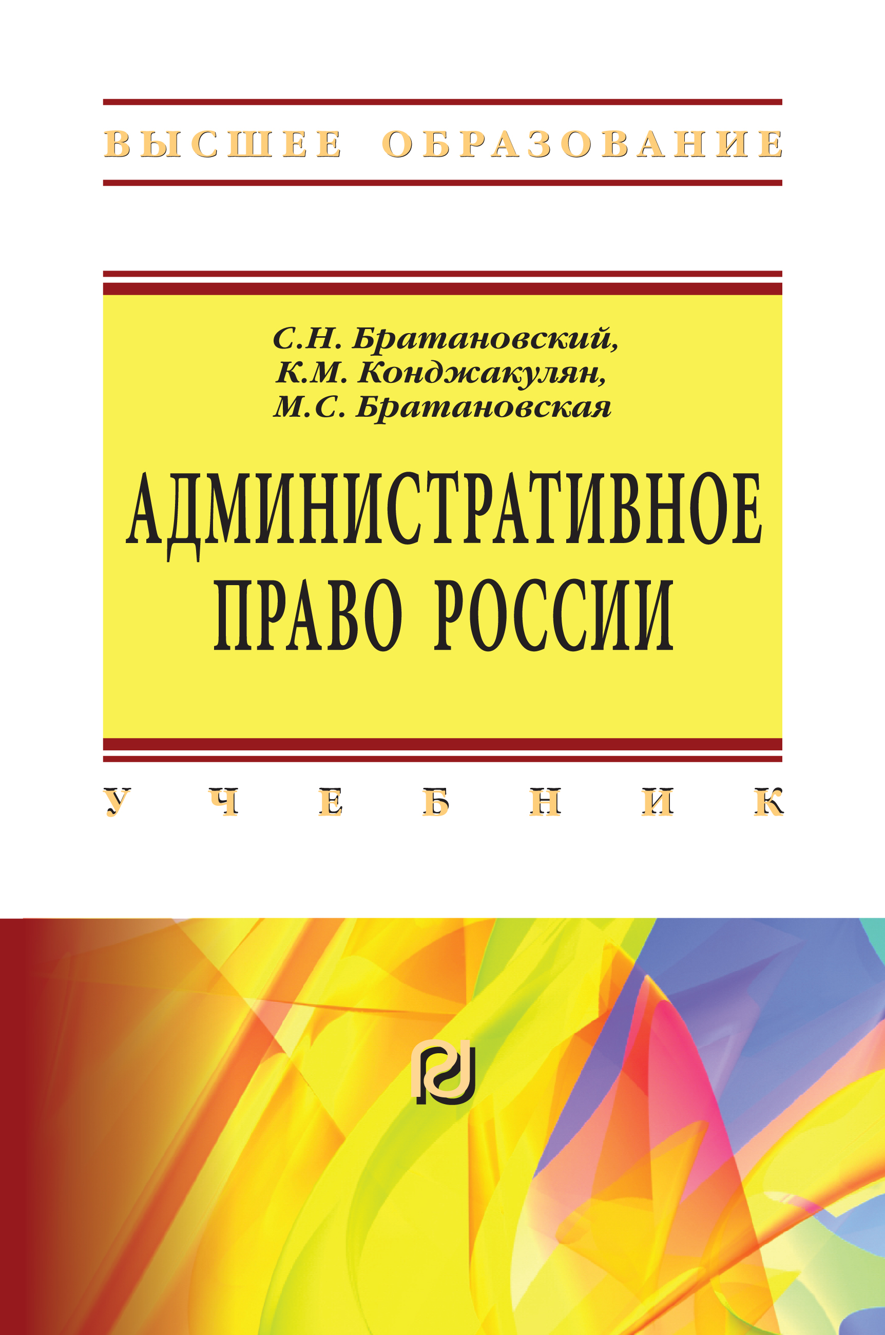 ADMINISTRATIVE LAW of RUSSIA