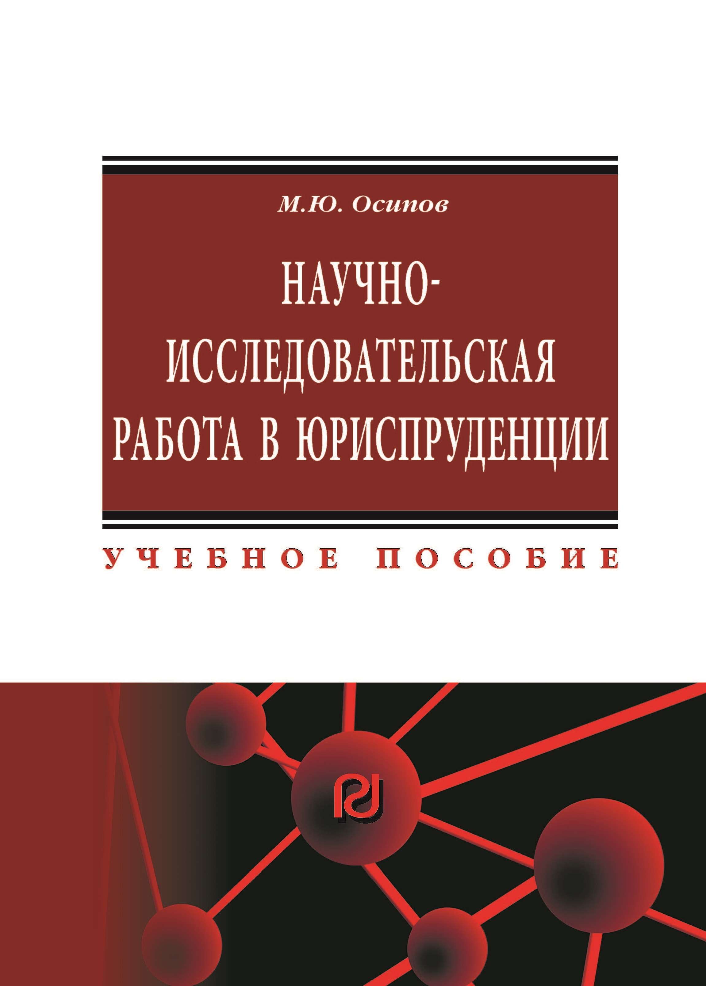 Scientific research work in jurisprudence: a training manual