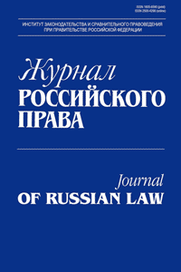 Journal of Russian Law