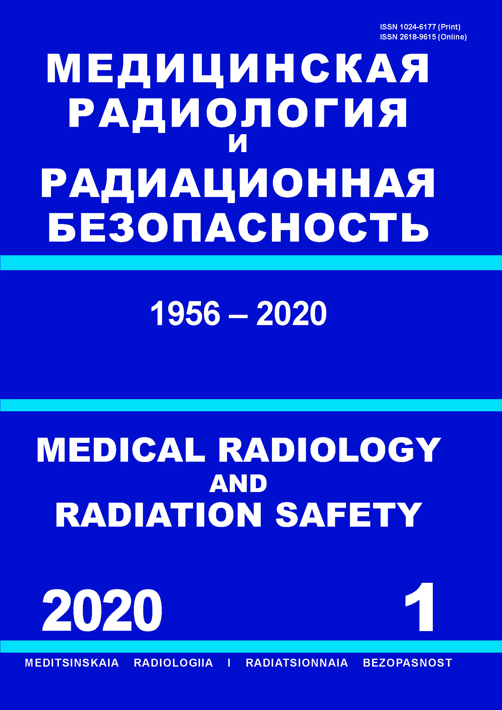 Brain Tumors and Cell EMF Radiobiological Criteria for Assessment Hazardous Population