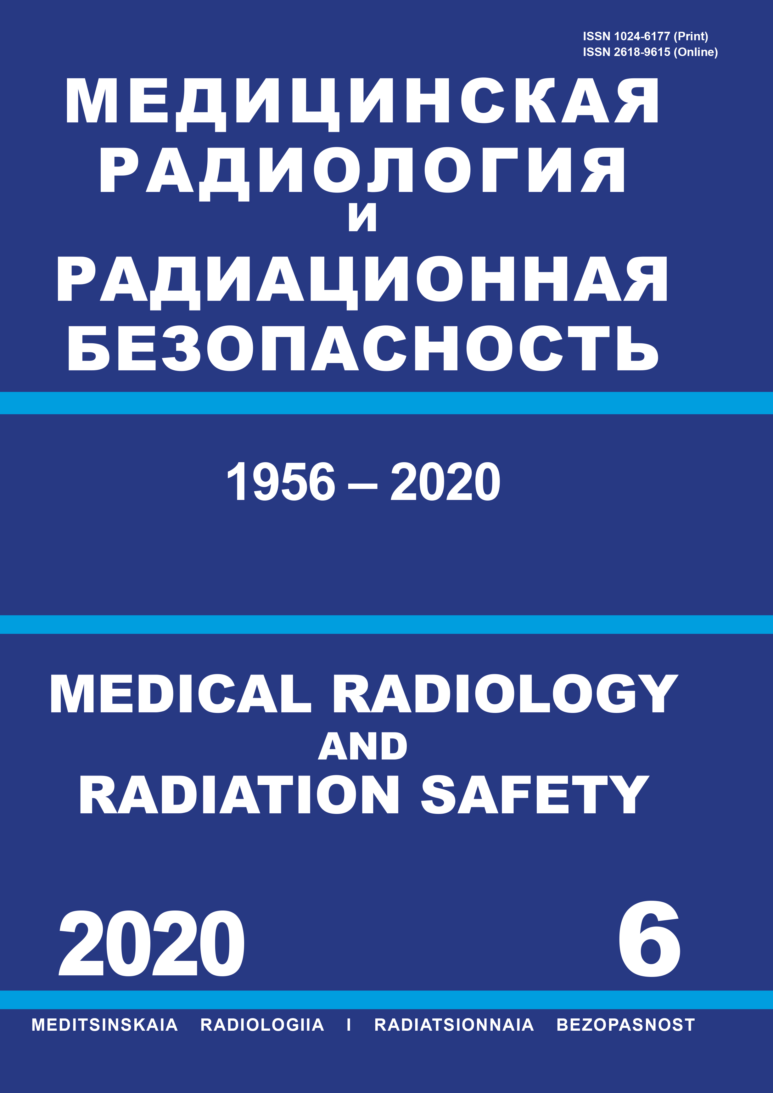 Medical Radiology and radiation safety