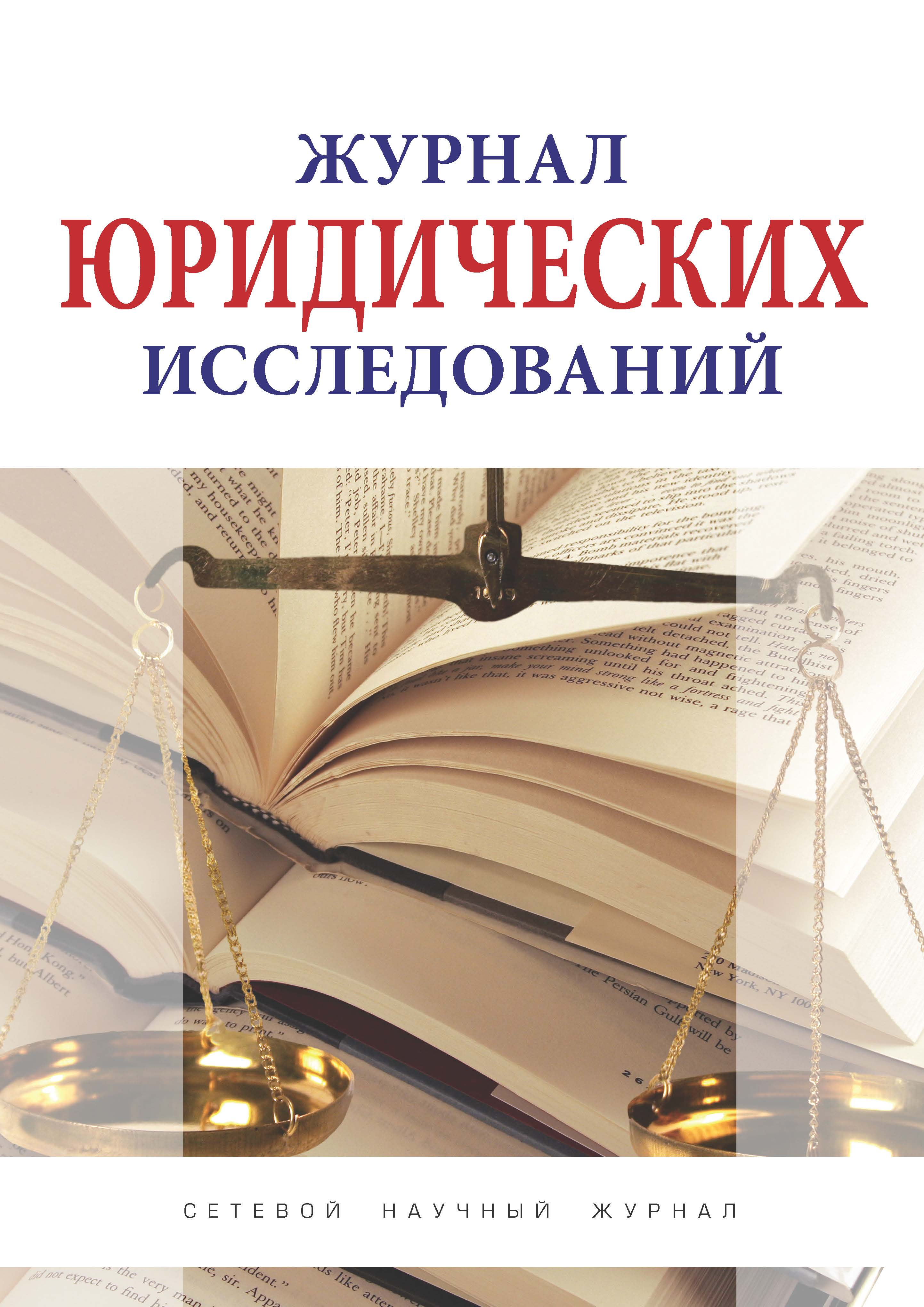 Journal of Legal Studies
