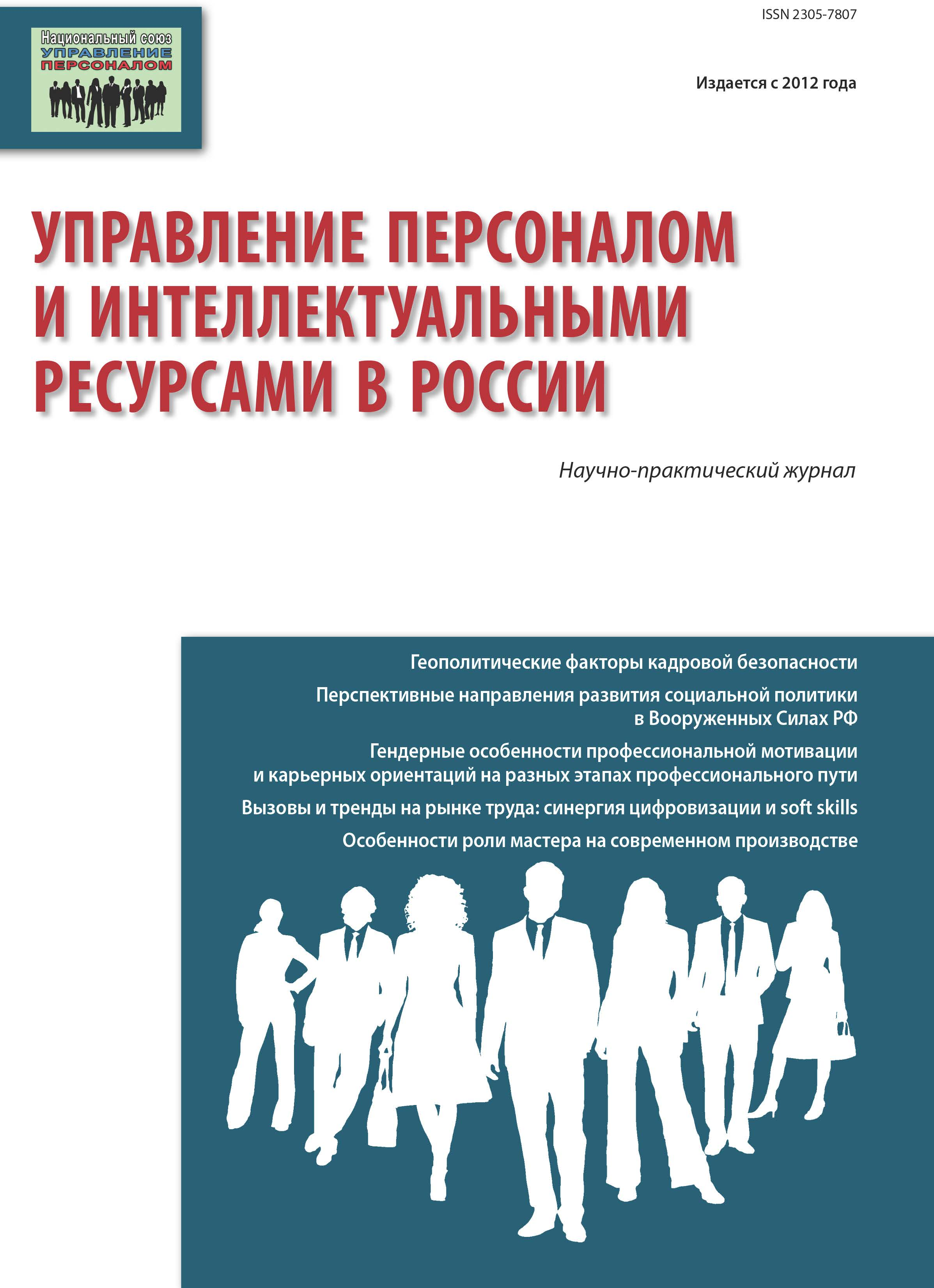 Management of the Personnel and Intellectual Resources in Russia