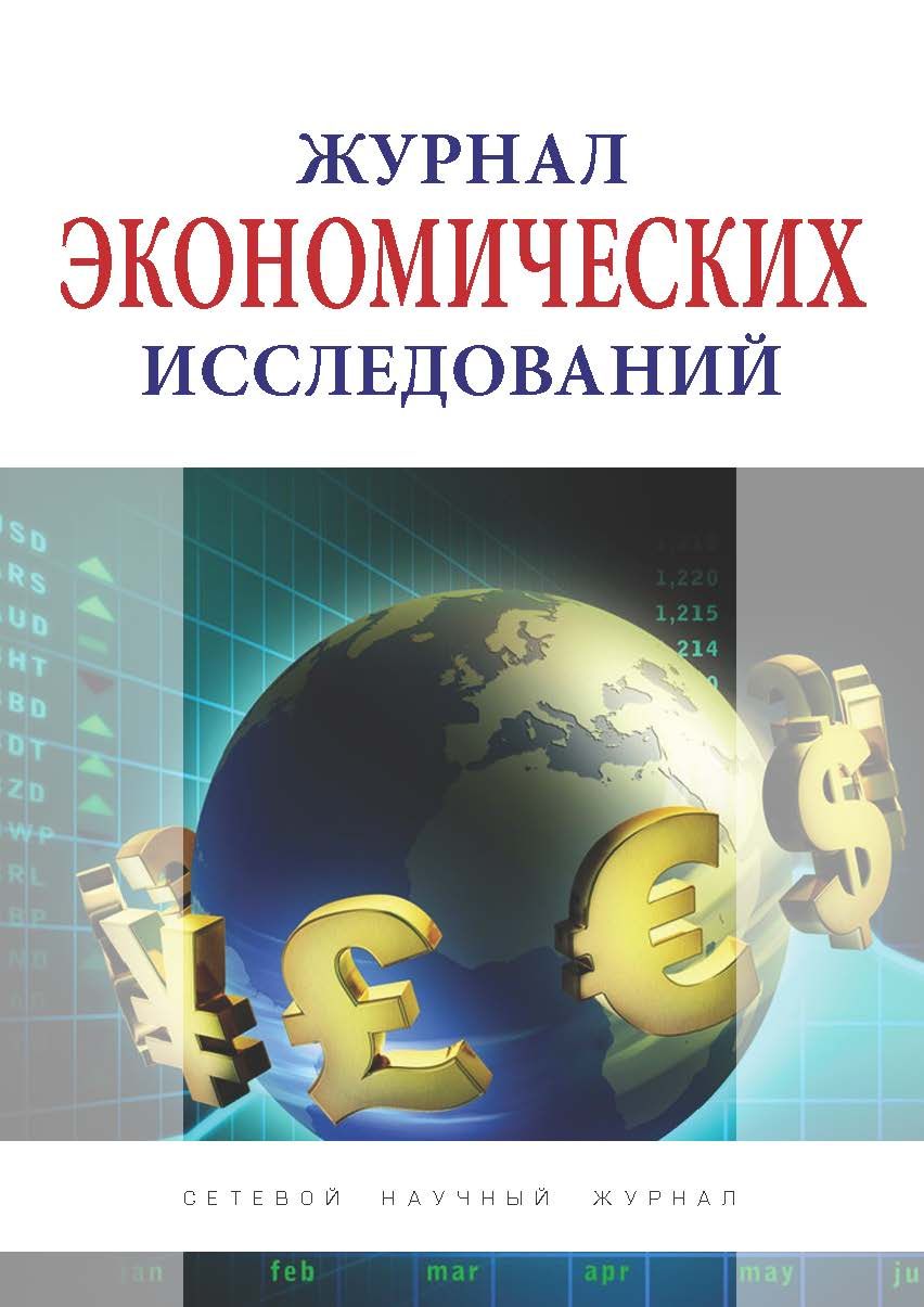 Journal of economic studies