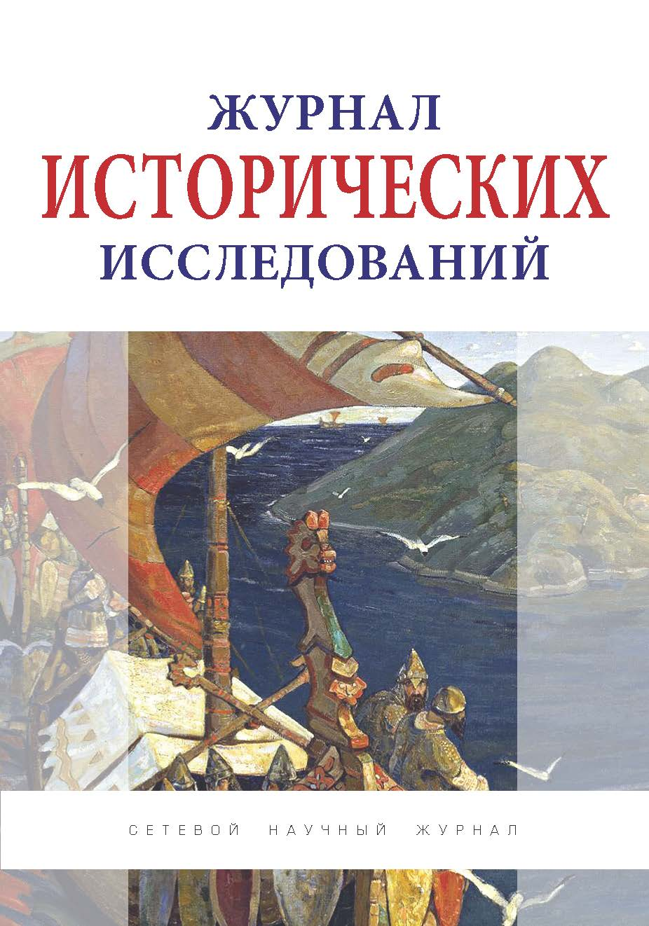Interest in the ancient Russian traditions in Russian culture in XIX-XX centuries