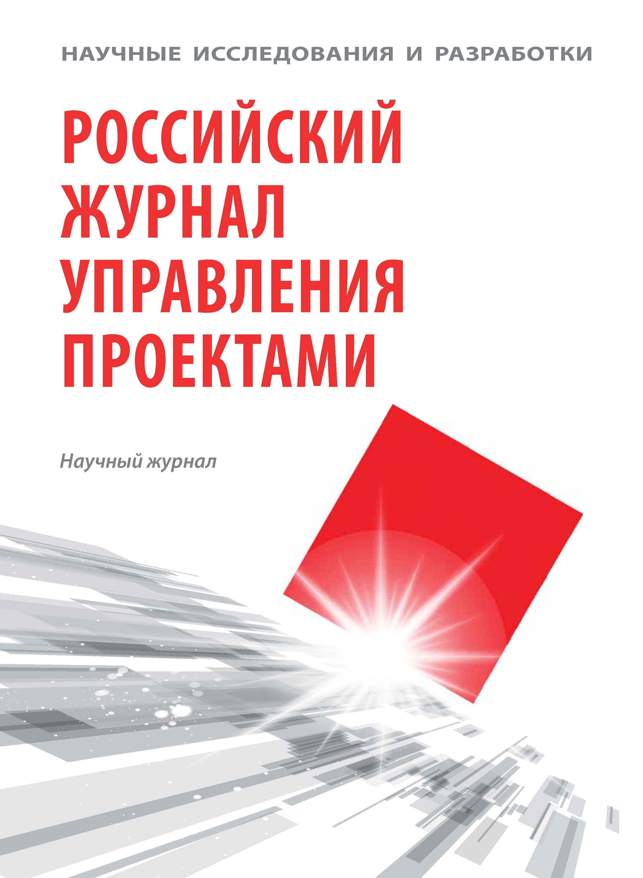 Scientific Research and Development. Russian Journal of Project Management