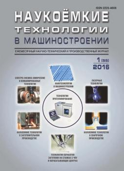Science intensive technologies in mechanical engineering