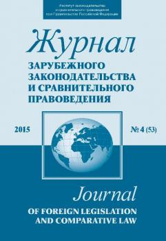 Journal of Foreign Legislation and Comparative Law