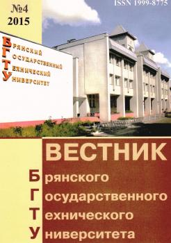 Bulletin of Bryansk state technical university