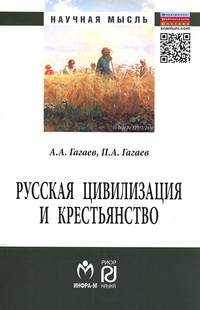 Russian civilization and peasantry: Conciliarity pedagogics